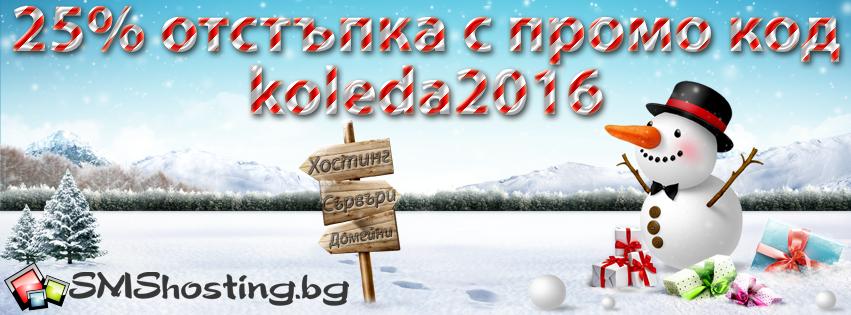 Koleda 2016