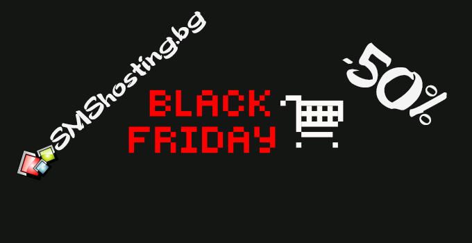 SMSHosting.BG Black Friday 2016